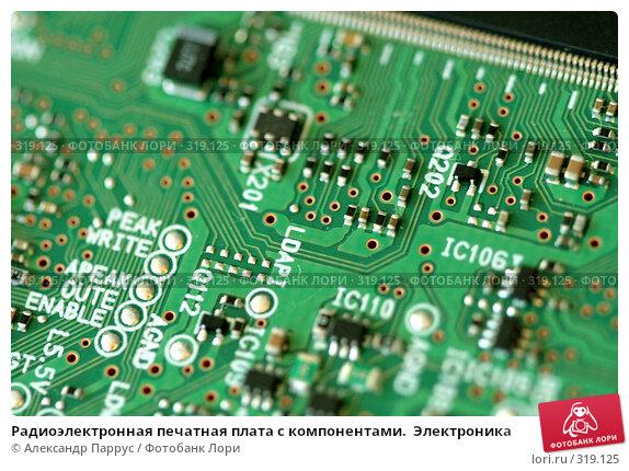 Купить «Радиоэлектронная печатная плата с компонентами.  Электроника», фото № 319125, снято 22 августа 2007 г. (c) Александр Паррус / Фотобанк Лори