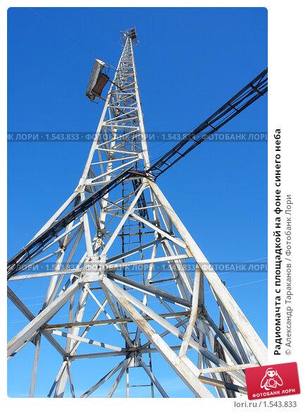 Радиомачта с площадкой на фоне синего неба. Стоковое фото, фотограф Александр Тараканов / Фотобанк Лори