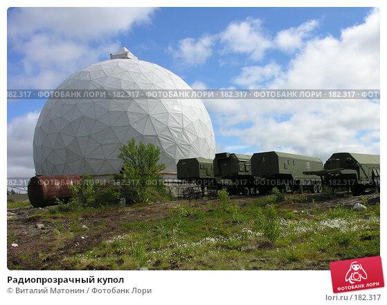 Радиопрозрачный купол, фото № 182317, снято 29 июня 2005 г. (c) Виталий Матонин / Фотобанк Лори