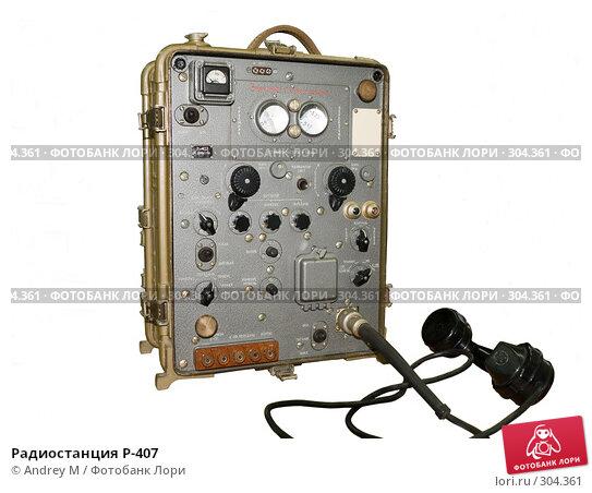 Радиостанция Р-407, фото № 304361, снято 4 марта 2008 г. (c) Andrey M / Фотобанк Лори