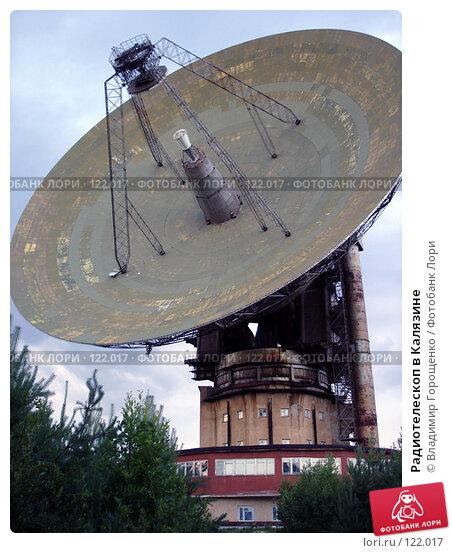 Радиотелескоп в Калязине, эксклюзивное фото № 122017, снято 29 июня 2017 г. (c) Владимир Горощенко / Фотобанк Лори