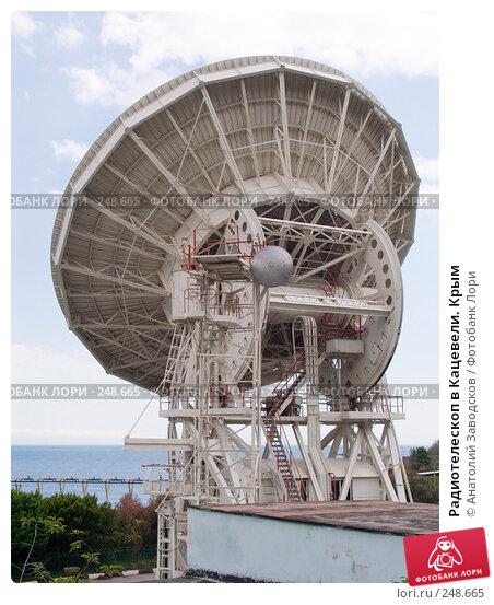 Радиотелескоп в Кацевели. Крым, фото № 248665, снято 27 мая 2006 г. (c) Анатолий Заводсков / Фотобанк Лори