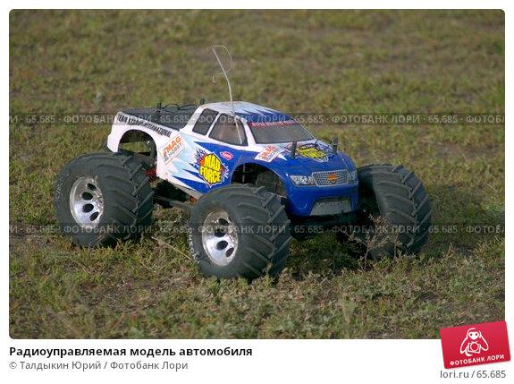 Радиоуправляемая модель автомобиля, фото № 65685, снято 18 января 2017 г. (c) Талдыкин Юрий / Фотобанк Лори