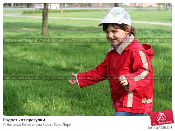 Радость от прогулки, фото № 285645, снято 10 мая 2008 г. (c) Наталья Белотелова / Фотобанк Лори