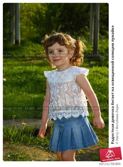Радостная девочка бегает на освещенной солнцем лужайке, фото № 59893, снято 22 мая 2006 г. (c) Harry / Фотобанк Лори