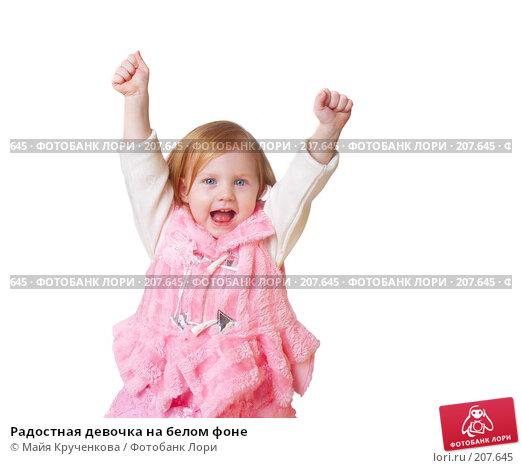 Радостная девочка на белом фоне, фото № 207645, снято 3 января 2008 г. (c) Майя Крученкова / Фотобанк Лори