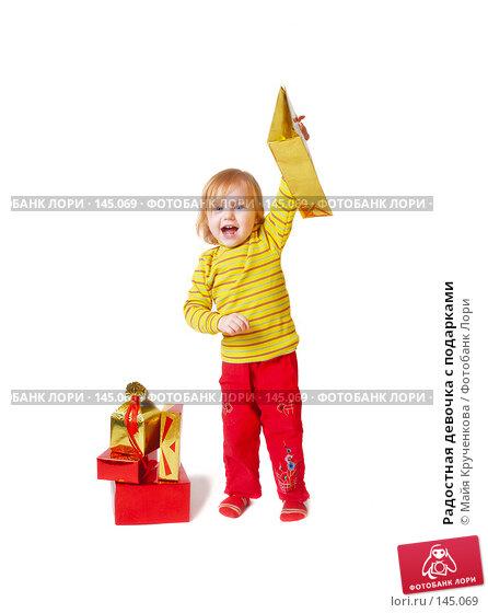Радостная девочка с подарками, фото № 145069, снято 19 ноября 2007 г. (c) Майя Крученкова / Фотобанк Лори