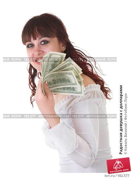 Купить «Радостная девушка с долларами», фото № 182577, снято 8 декабря 2006 г. (c) Коваль Василий / Фотобанк Лори