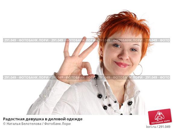 Купить «Радостная девушка в деловой одежде», фото № 291049, снято 17 мая 2008 г. (c) Наталья Белотелова / Фотобанк Лори