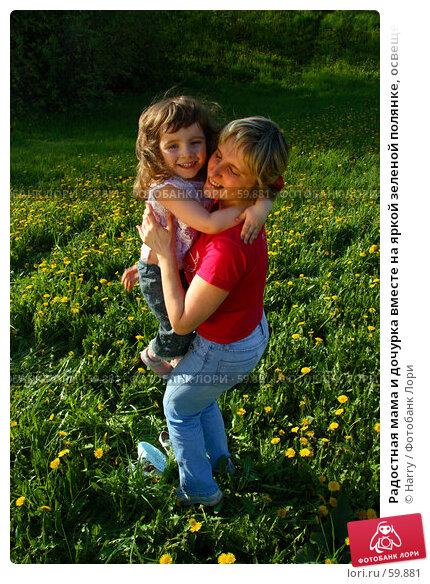 Радостная мама и дочурка вместе на яркой зеленой полянке, освещенной заходящим солнцем, фото № 59881, снято 22 мая 2006 г. (c) Harry / Фотобанк Лори