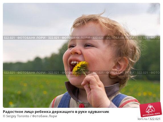 Купить «Радостное лицо ребенка держащего в руке одуванчик», фото № 322021, снято 11 мая 2008 г. (c) Sergey Toronto / Фотобанк Лори