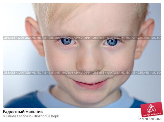 Радостный мальчик, фото № 285465, снято 13 ноября 2007 г. (c) Ольга Сапегина / Фотобанк Лори