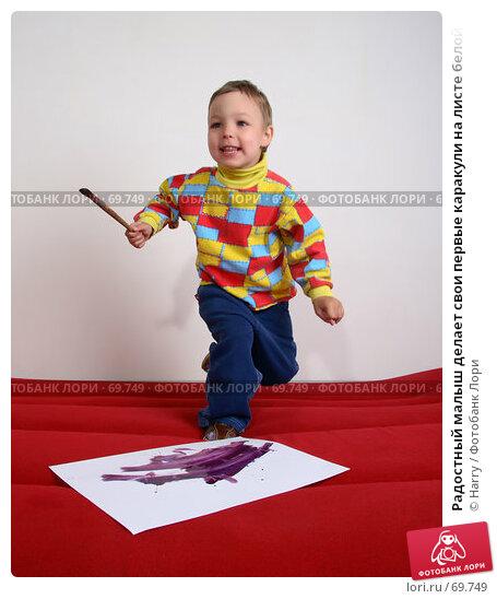 Радостный малыш делает свои первые каракули на листе белой бумаги, фото № 69749, снято 4 июня 2007 г. (c) Harry / Фотобанк Лори