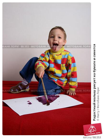 Радостный малыш рисует на бумаге и смеется, фото № 88553, снято 4 июня 2007 г. (c) Harry / Фотобанк Лори