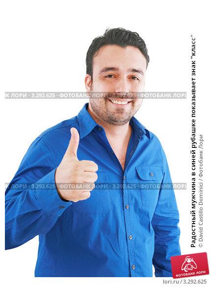 Картинки по запросу ajnj радостный мужчина