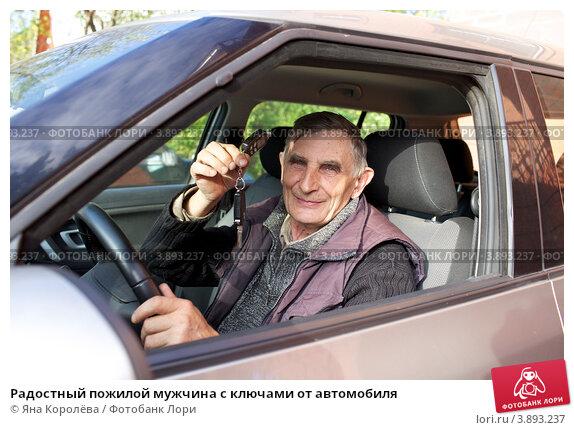 Купить «Радостный пожилой мужчина с ключами от автомобиля», эксклюзивное фото № 3893237, снято 2 октября 2012 г. (c) Яна Королёва / Фотобанк Лори
