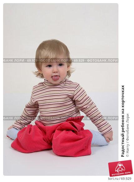 Радостный ребенок на корточках, фото № 69929, снято 2 июля 2007 г. (c) Harry / Фотобанк Лори