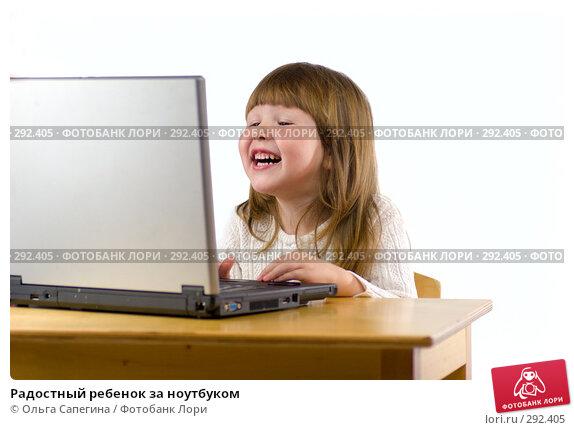 Радостный ребенок за ноутбуком, фото № 292405, снято 12 апреля 2008 г. (c) Ольга Сапегина / Фотобанк Лори