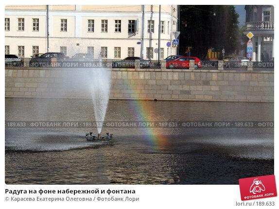 Радуга на фоне набережной и фонтана, фото № 189633, снято 28 июня 2007 г. (c) Карасева Екатерина Олеговна / Фотобанк Лори