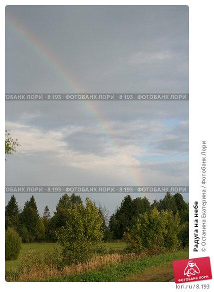 Радуга на небе, фото № 8193, снято 21 августа 2006 г. (c) Останина Екатерина / Фотобанк Лори