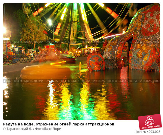 Радуга на воде, отражение огней парка аттракционов, фото № 293025, снято 30 июля 2005 г. (c) Тарановский Д. / Фотобанк Лори