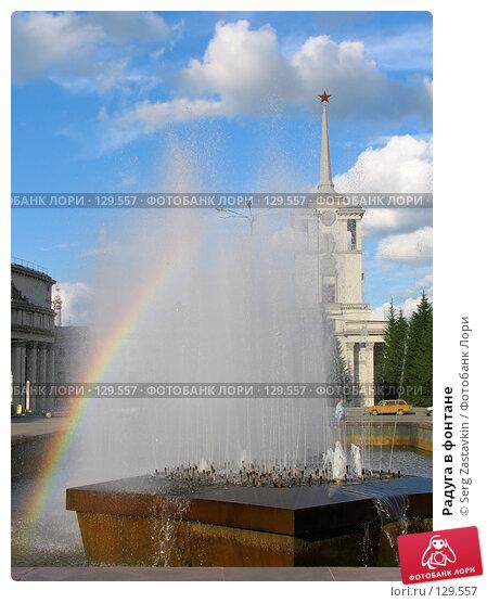 Радуга в фонтане, фото № 129557, снято 12 июня 2005 г. (c) Serg Zastavkin / Фотобанк Лори