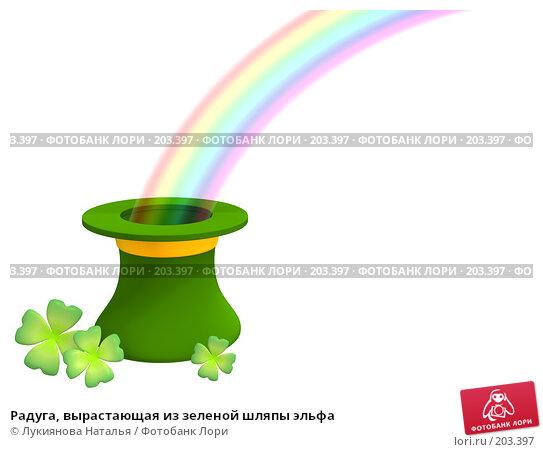 Радуга, вырастающая из зеленой шляпы эльфа, иллюстрация № 203397 (c) Лукиянова Наталья / Фотобанк Лори