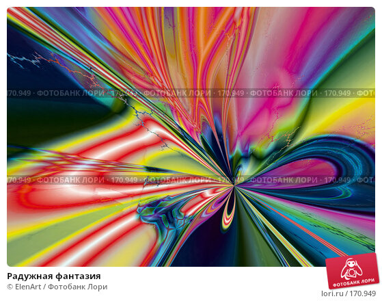 Радужная фантазия, иллюстрация № 170949 (c) ElenArt / Фотобанк Лори