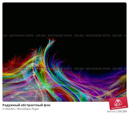 Купить «Радужный абстрактный фон», иллюстрация № 239369 (c) ElenArt / Фотобанк Лори