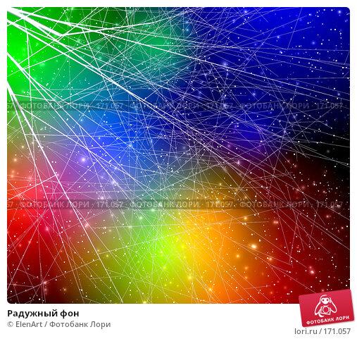 Радужный фон, иллюстрация № 171057 (c) ElenArt / Фотобанк Лори