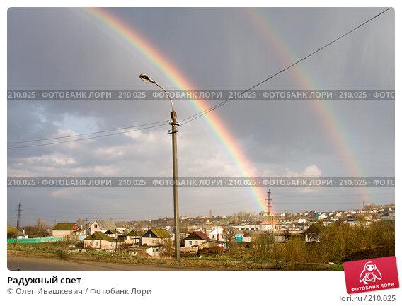 Купить «Радужный свет», фото № 210025, снято 20 апреля 2007 г. (c) Олег Ивашкевич / Фотобанк Лори