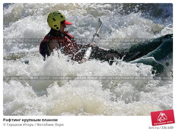Рафтинг крупным планом, эксклюзивное фото № 336649, снято 15 августа 2007 г. (c) Горшков Игорь / Фотобанк Лори