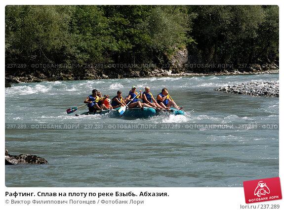 Рафтинг. Сплав на плоту по реке Бзыбь. Абхазия., фото № 237289, снято 31 июля 2005 г. (c) Виктор Филиппович Погонцев / Фотобанк Лори