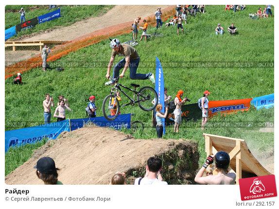 Райдер, фото № 292157, снято 27 мая 2007 г. (c) Сергей Лаврентьев / Фотобанк Лори