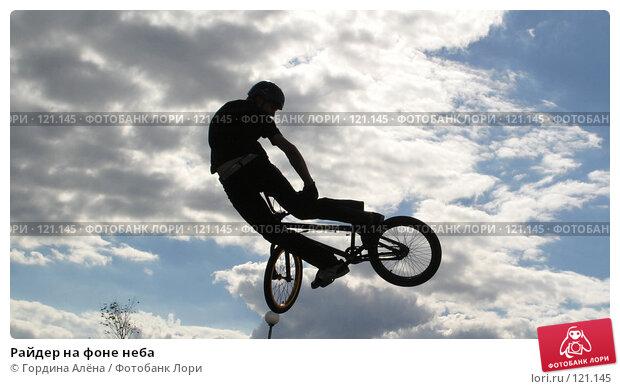 Купить «Райдер на фоне неба», фото № 121145, снято 19 августа 2007 г. (c) Гордина Алёна / Фотобанк Лори