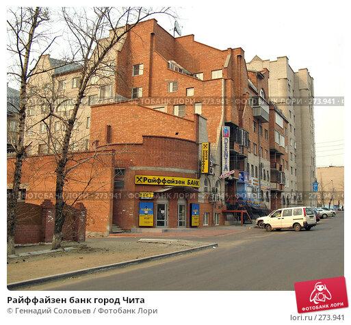 Райффайзен банк город Чита, фото № 273941, снято 18 апреля 2008 г. (c) Геннадий Соловьев / Фотобанк Лори
