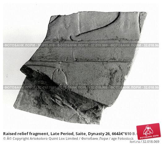Купить «Raised relief fragment, Late Period, Saite, Dynasty 26, 664–610 B.C., From Egypt, Upper Egypt, Thebes, Deir el-Bahri, Tomb of Nespekashuty (TT 312,)...», фото № 32018069, снято 29 апреля 2017 г. (c) age Fotostock / Фотобанк Лори