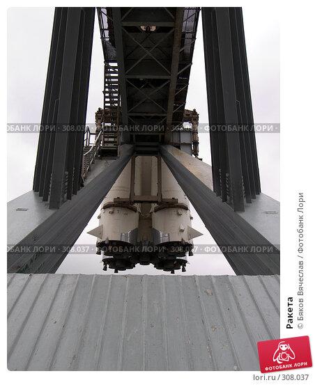 Ракета, фото № 308037, снято 15 апреля 2008 г. (c) Бяков Вячеслав / Фотобанк Лори