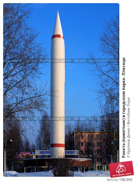 Ракета (памятник) в городском парке. Плесецк, фото № 186869, снято 26 октября 2016 г. (c) Крупнов Денис / Фотобанк Лори