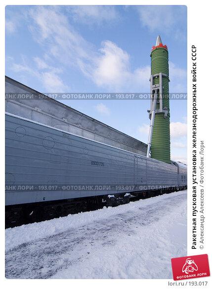 Ракетная пусковая установка железнодорожных войск СССР, эксклюзивное фото № 193017, снято 17 ноября 2007 г. (c) Александр Алексеев / Фотобанк Лори