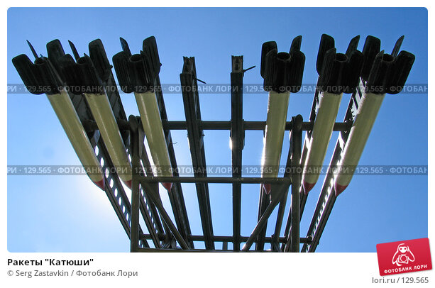 "Ракеты ""Катюши"", фото № 129565, снято 8 июня 2005 г. (c) Serg Zastavkin / Фотобанк Лори"