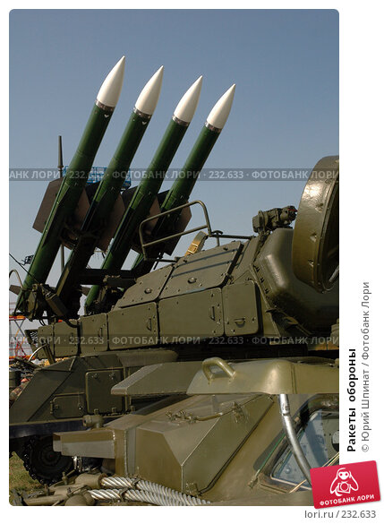 Купить «Ракеты  обороны», фото № 232633, снято 21 августа 2007 г. (c) Юрий Шпинат / Фотобанк Лори