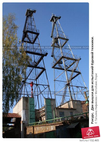 Ракурс.  Две вышки для испытаний буровой техники., фото № 132465, снято 23 сентября 2006 г. (c) Татьяна Нафикова / Фотобанк Лори