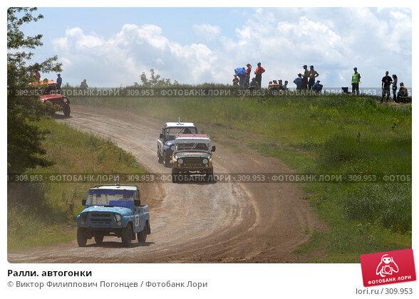 Ралли. автогонки, фото № 309953, снято 1 июня 2008 г. (c) Виктор Филиппович Погонцев / Фотобанк Лори