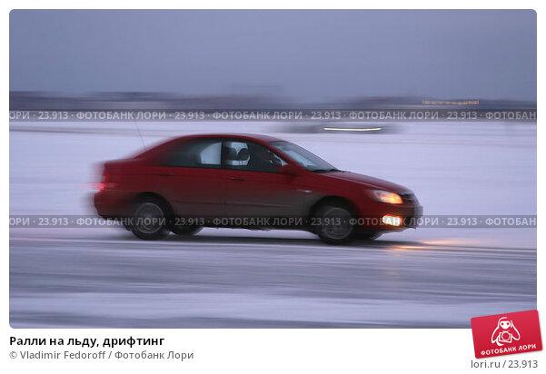 Ралли на льду, дрифтинг, фото № 23913, снято 22 февраля 2007 г. (c) Vladimir Fedoroff / Фотобанк Лори