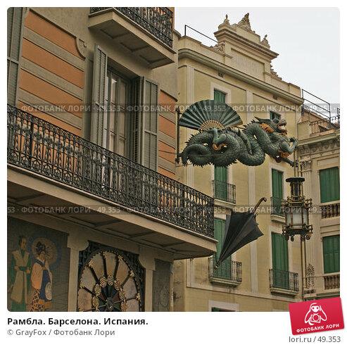 Рамбла. Барселона. Испания., фото № 49353, снято 25 мая 2007 г. (c) GrayFox / Фотобанк Лори