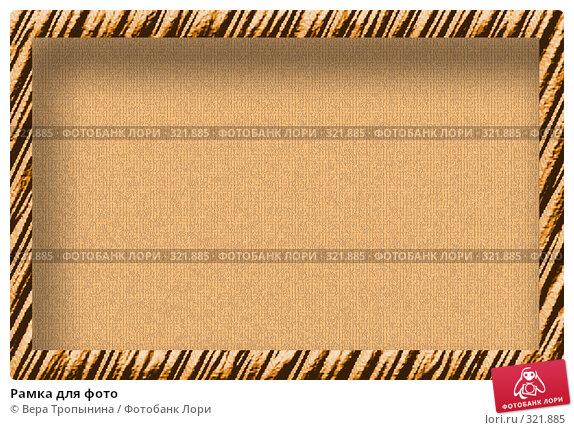 Рамка для фото, иллюстрация № 321885 (c) Вера Тропынина / Фотобанк Лори