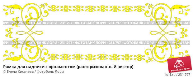 Рамка для надписи с орнаментом (растеризованный вектор), иллюстрация № 231797 (c) Елена Киселева / Фотобанк Лори