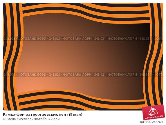 Рамка-фон из георгиевских лент (9 мая), иллюстрация № 248921 (c) Елена Киселева / Фотобанк Лори