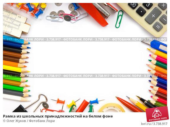 Реклама в картинках школьных товаров создание сайта компании, веб реклама rticles/9003
